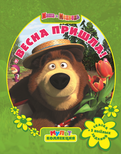 Маша и медведь 5 серия маша и медведь